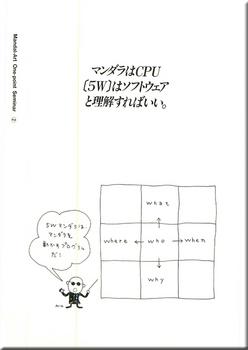 文書名--メモ学入門.jpg